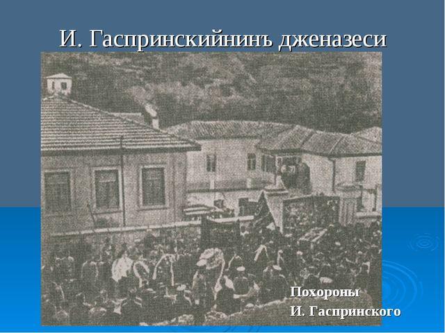 И. Гаспринскийнинъ дженазеси Похороны И. Гаспринского