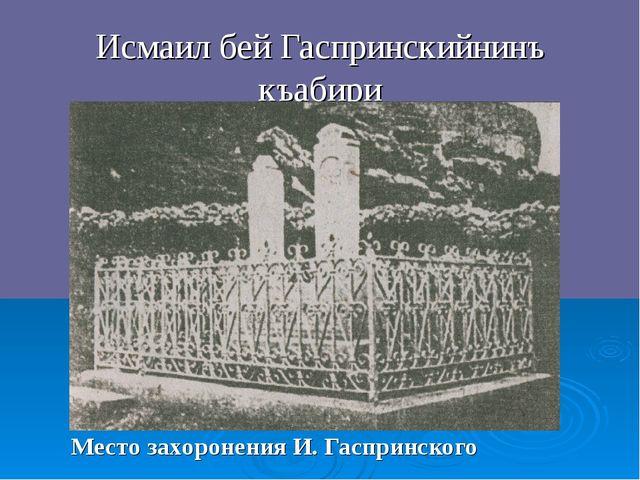 Исмаил бей Гаспринскийнинъ къабири Место захоронения И. Гаспринского