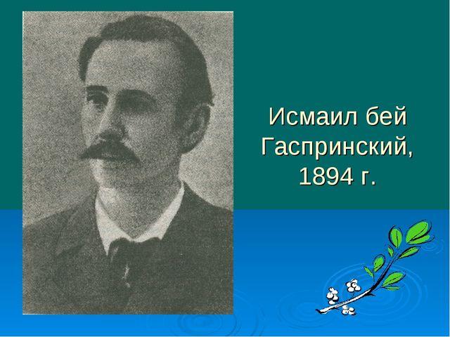 Исмаил бей Гаспринский, 1894 г.