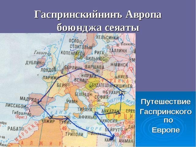 Гаспринскийнинъ Авропа боюнджа сеяаты Путешествие Гаспринского по Европе