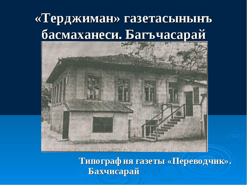 «Терджиман» газетасынынъ басмаханеси. Багъчасарай Типография газеты «Переводч...