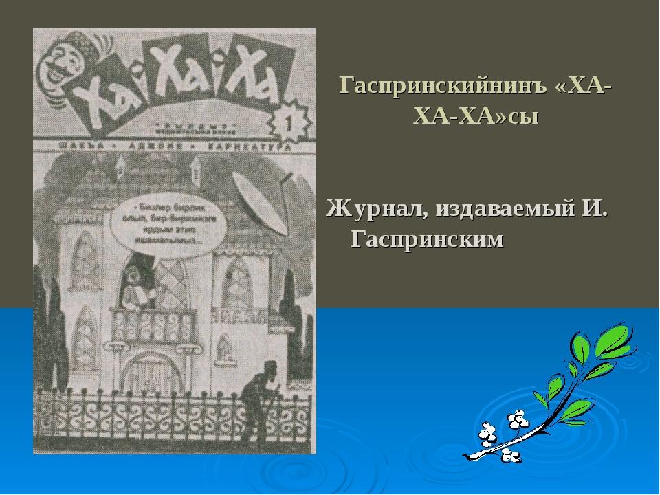 Гаспринскийнинъ «ХА-ХА-ХА»сы Журнал, издаваемый И. Гаспринским