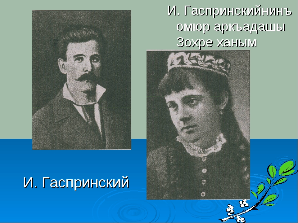 И. Гаспринский И. Гаспринскийнинъ омюр аркъадашы Зохре ханым