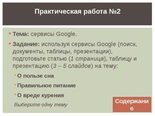 Тема: создание сайта. Задание: используя средства Google, создайте сайт на те