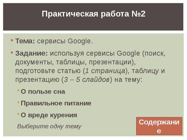 Тема: создание сайта. Задание: используя средства Google, создайте сайт на те...