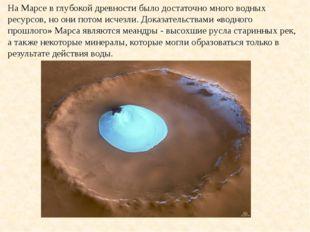 На Марсе в глубокой древности было достаточно много водных ресурсов, но они п