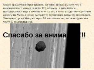 Фобос вращается вокруг планеты на такой низкой высоте, что в конечном итоге у