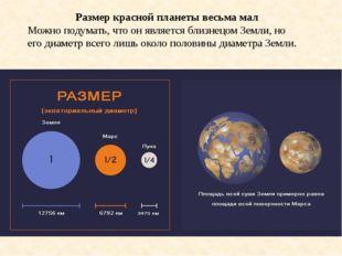 Размер красной планеты весьмамал Можно подумать, что он является близнецом З