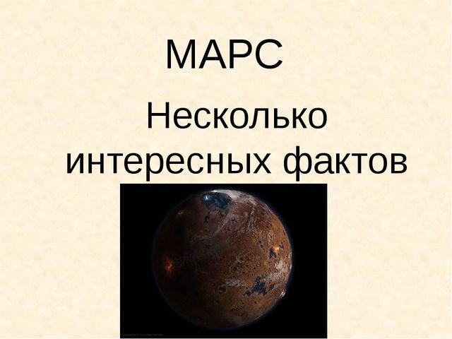 МАРС Несколько интересных фактов