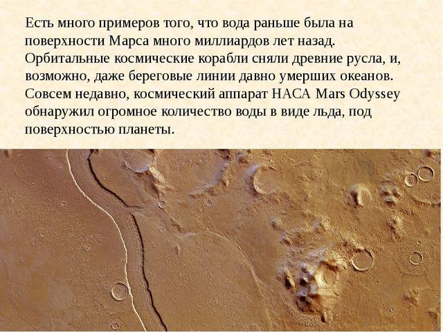 Есть много примеров того, что вода раньше была на поверхности Марса много мил...