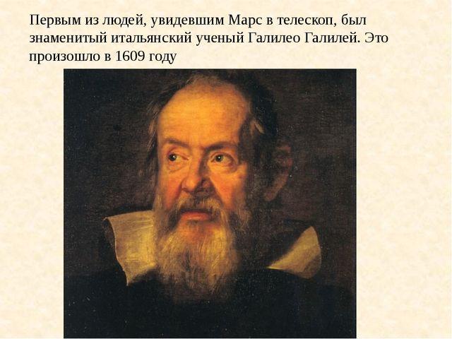 Первым из людей, увидевшим Марс в телескоп, был знаменитый итальянский ученый...