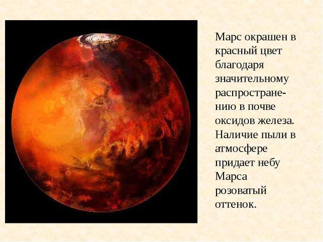Марс окрашен в красный цвет благодаря значительному распростране-нию в почве...