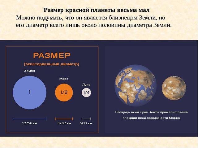 Размер красной планеты весьмамал Можно подумать, что он является близнецом З...