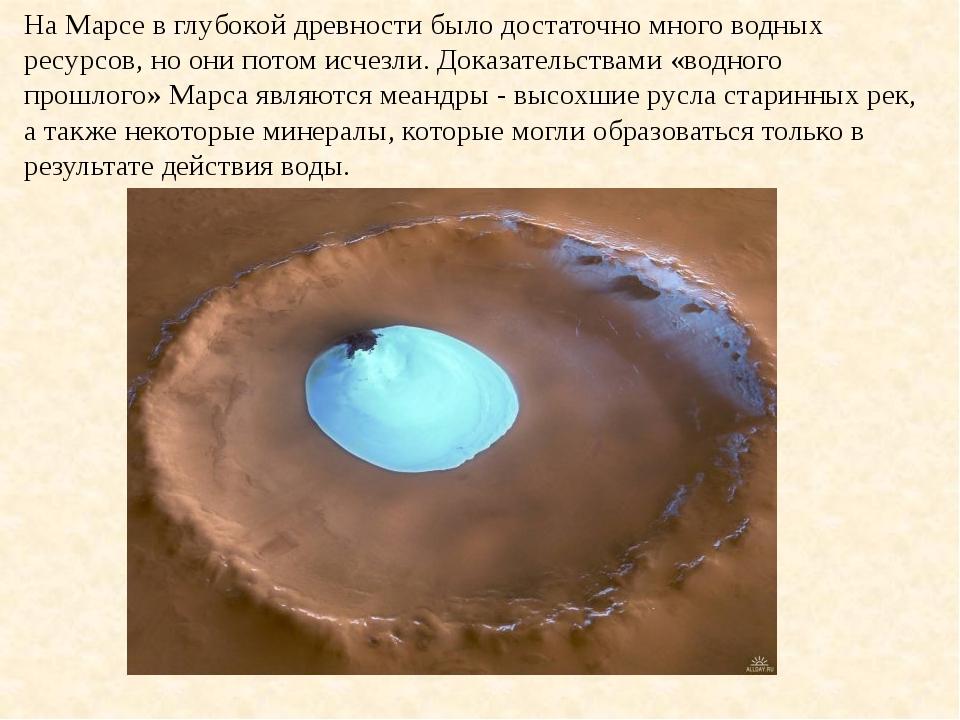 На Марсе в глубокой древности было достаточно много водных ресурсов, но они п...
