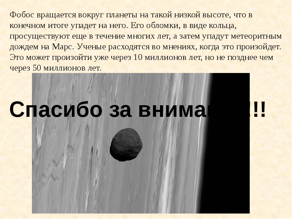 Фобос вращается вокруг планеты на такой низкой высоте, что в конечном итоге у...