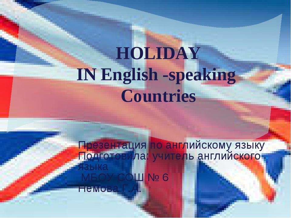 HOLIDAY IN English -speaking Countries Презентация по английскому языку Подго...