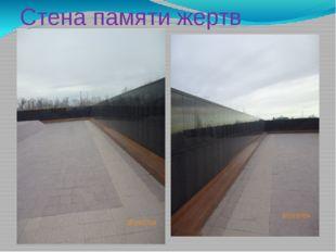 Стена памяти жертв репрессий