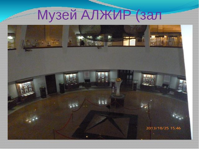 Музей АЛЖИР (зал экспонатов)