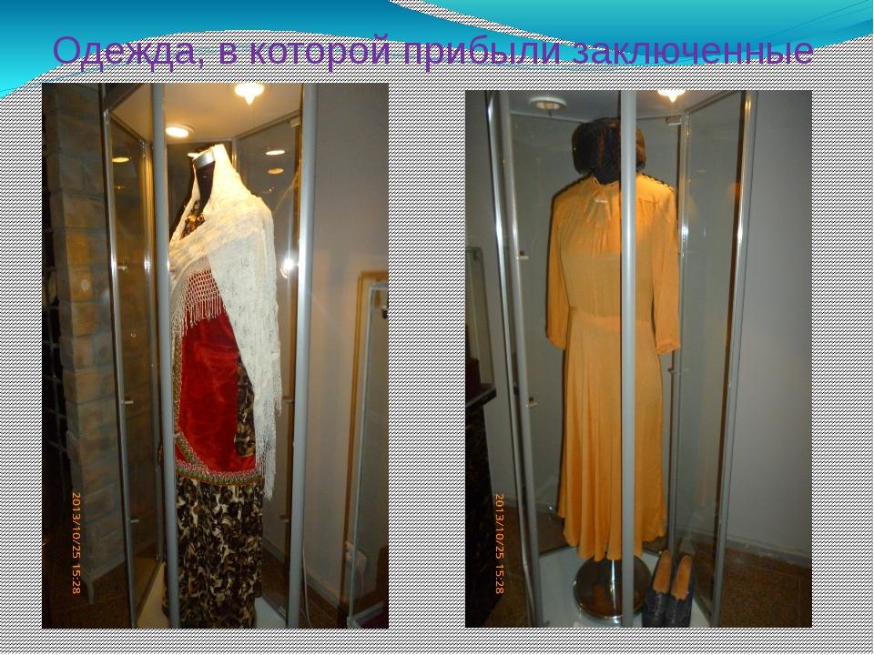Одежда, в которой прибыли заключенные