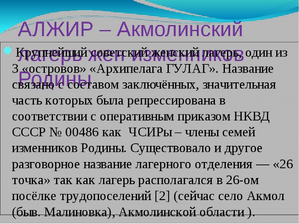 АЛЖИР – Акмолинский лагерь жен изменников Родины Крупнейший советский женский...
