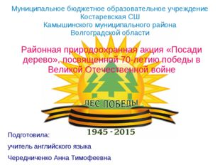 Муниципальное бюджетное образовательное учреждение Костаревская СШ Камышинско