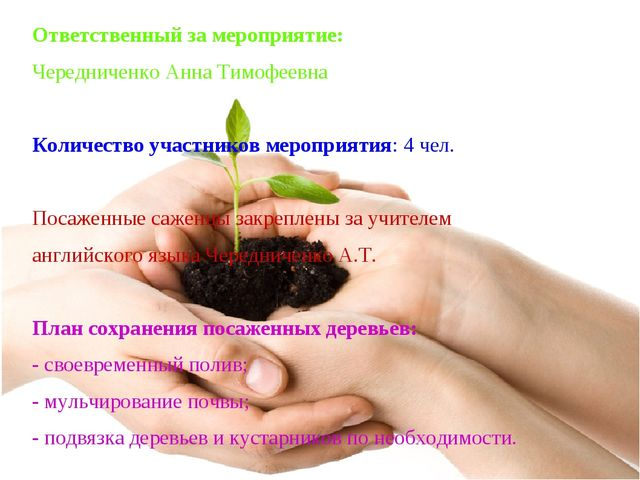 Ответственный за мероприятие: Чередниченко Анна Тимофеевна Количество участни...