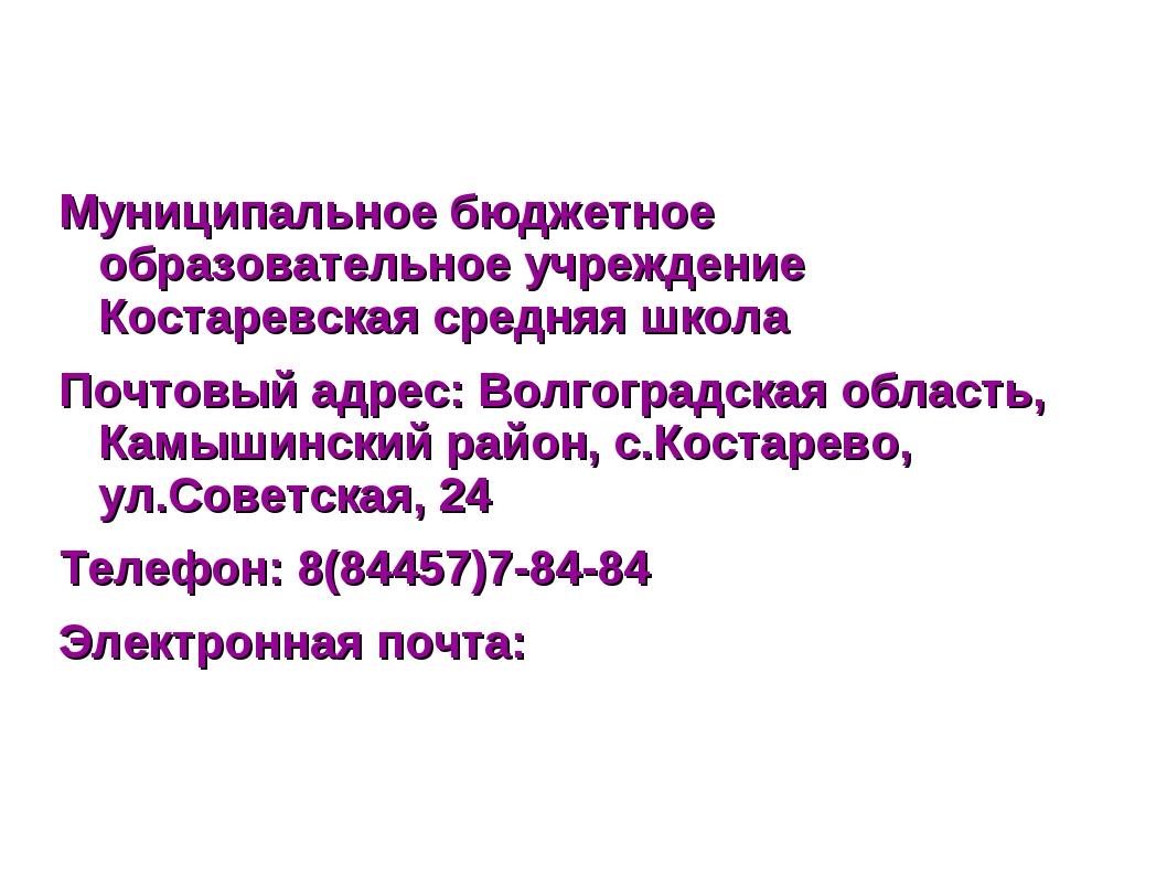 Муниципальное бюджетное образовательное учреждение Костаревская средняя школа...