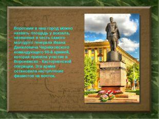 Воротами в наш город можно назвать площадь у вокзала, названная в честь самог