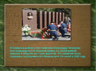 В Северном районе стоит памятник Александру Лизюкову: был командиром 5-й танк