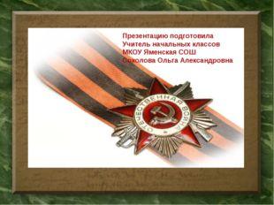 Презентацию подготовила Учитель начальных классов МКОУ Яменская СОШ Соколова