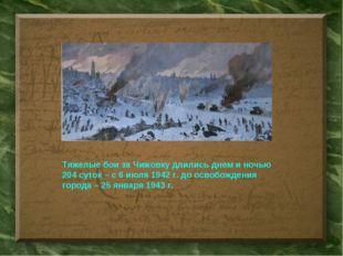Тяжелые бои за Чижовку длились днем и ночью 204 суток – с 6 июля 1942 г. до о