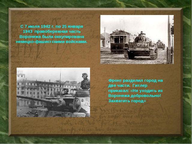 С7 июля 1942 г. по 25 января 1943 правобережная часть Воронежа была оккупир...