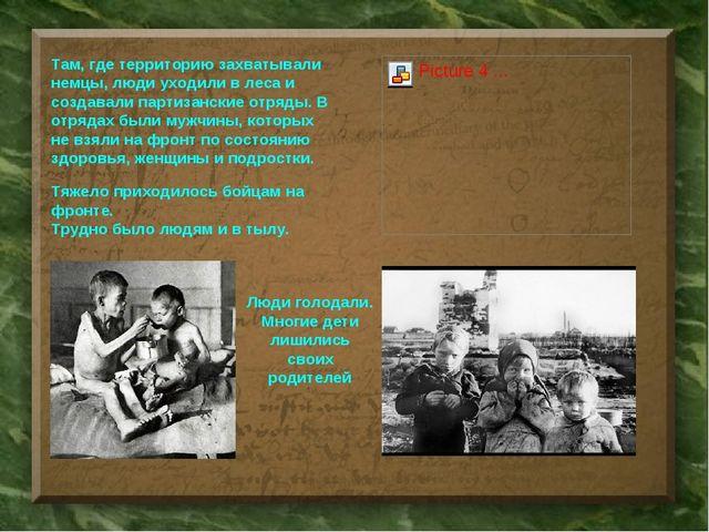Там, где территорию захватывали немцы, люди уходили в леса и создавали партиз...