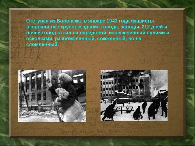 Отступая из Воронежа, в январе 1943 года фашисты взорвали все крупные здания...
