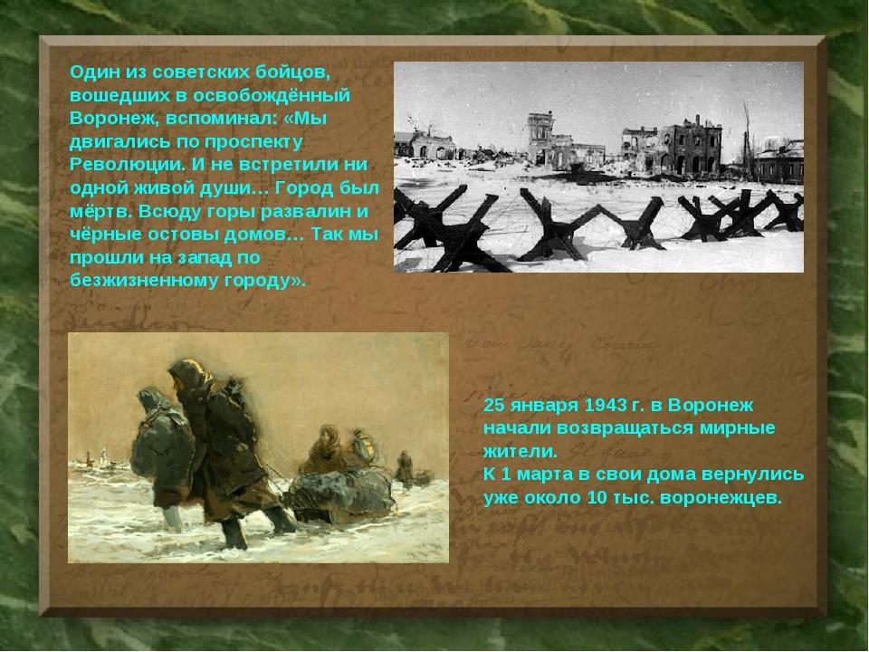 Один из советских бойцов, вошедших в освобождённый Воронеж, вспоминал: «Мы дв...