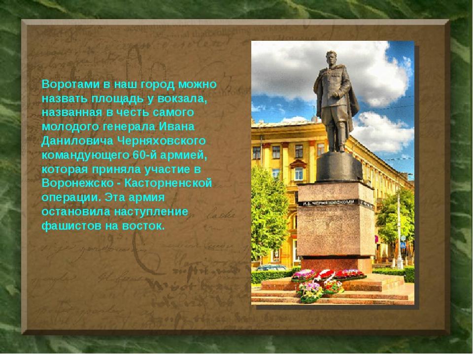 Воротами в наш город можно назвать площадь у вокзала, названная в честь самог...