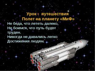 Урок - путешествия Полет на планету «МиФ» Не беда, что лететь далеко, Не бои