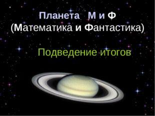 Планета М и Ф (Математика и Фантастика) Внеклассное мероприятие по Подведени