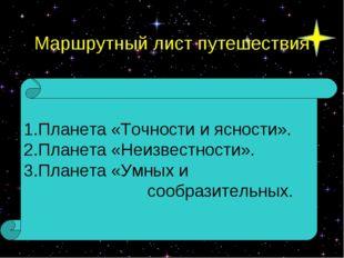 Маршрутный лист путешествия  Планета «Точности и ясности». Планета «Неизвест