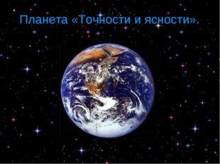 Планета «Точности и ясности».