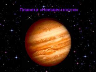 Планета «Неизвестности»