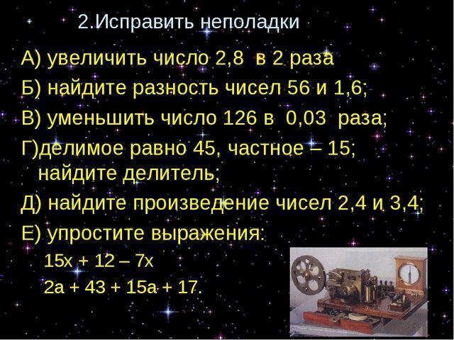 А) увеличить число 2,8 в 2 раза Б) найдите разность чисел 56 и 1,6; В) уменьш...