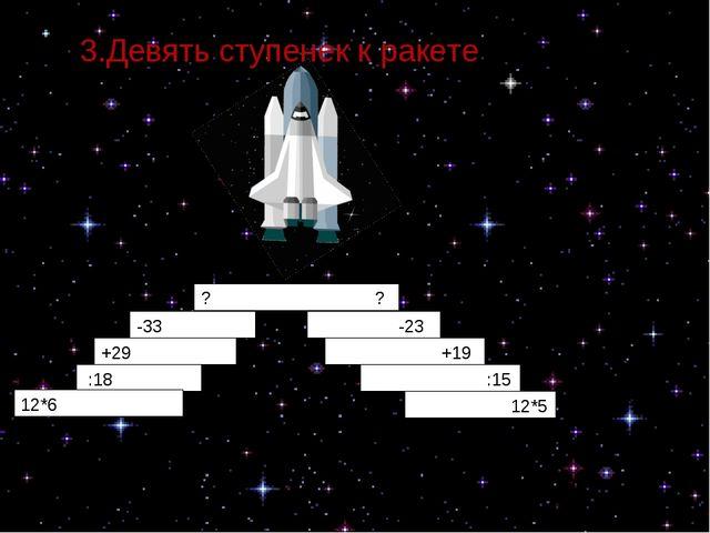 3. 9 3.Девять ступенек к ракете к ракете. 12*6