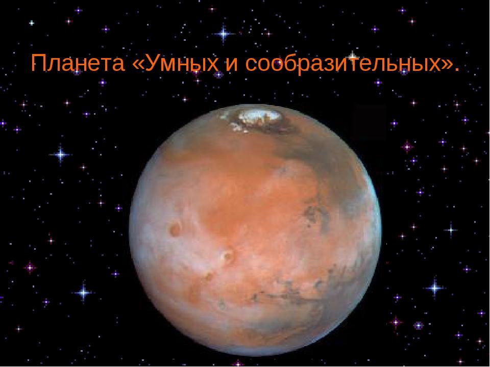 Планета «Умных и сообразительных».