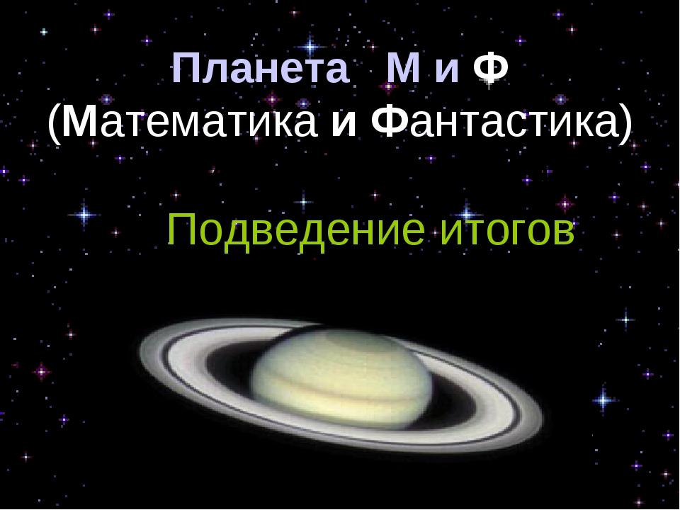 Планета М и Ф (Математика и Фантастика) Внеклассное мероприятие по Подведени...