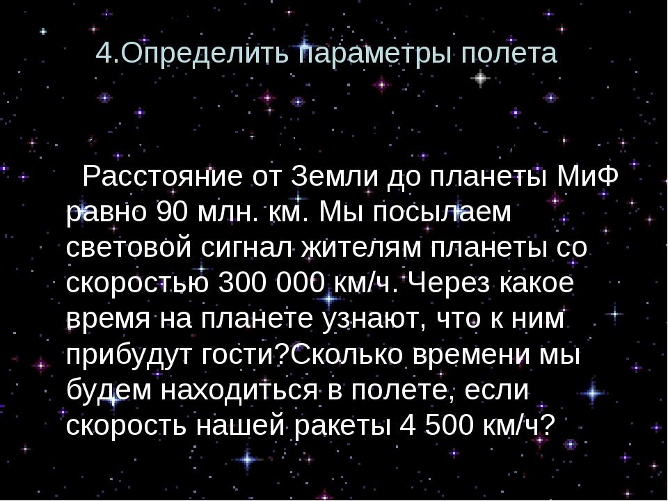 4.Определить параметры полета : «Расстояние от Земли до планеты МиФ равно 90...