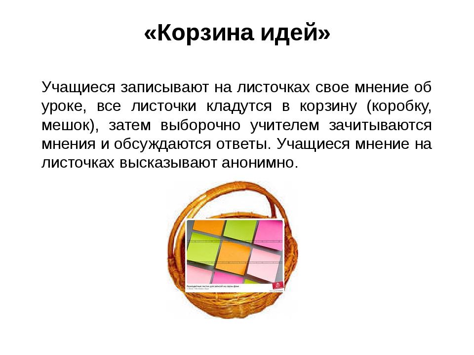 «Корзина идей» Учащиеся записывают на листочках свое мнение об уроке, все лис...