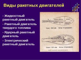 Виды ракетных двигателей - Жидкостный ракетный двигатель - Ракетный двигатель