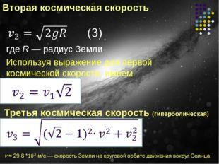 Вторая космическая скорость где R — радиус Земли Используя выражение для перв