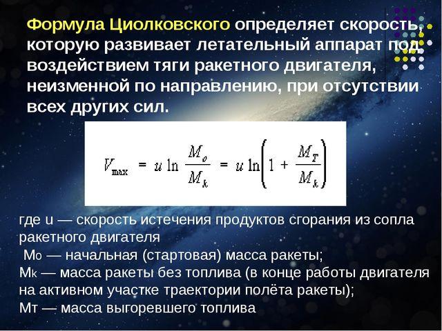 ФормулаЦиолковскогоопределяет скорость, которую развиваетлетательный аппар...